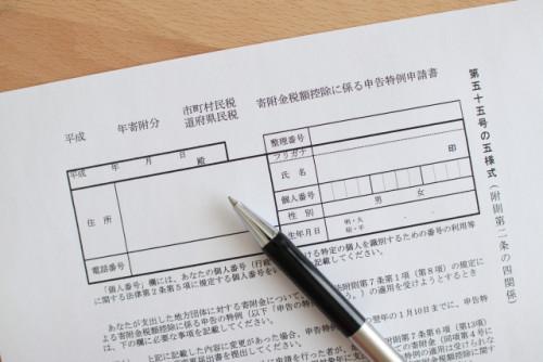 ふるさと納税申請書