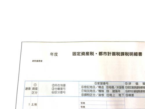 固定資産税・都市計画税課税明細書
